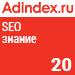 Рейтинг знания в SEO (AdIndex) — 20 место