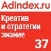 Рейтинг знания в креативе и стратегии (AdIndex) — <br>37 место