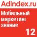 Рейтинг знания в мобильном маркетинге (AdIndex) — <br>12 место