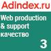 Рейтинг качества в Web production & support (AdIndex) — 3 место