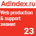 Рейтинг знания в Web production & support (AdIndex) — 23 место