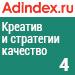 Рейтинг качества в креативе и стратегии (AdIndex) — <br>4 место