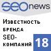 Рейтинг «Известность бренда SEO-компаний 2016» (SEOnews) - 18 место