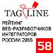 Рейтинг веб-разработчиков / интеграторов России (Tagline) — 58 место