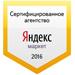 Статус «Сертифицированное агентство Яндекс.Маркет»