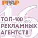 ТОП-100 рекламных агентств (AllAdvertising.ru, РРАР) — 16 место
