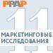 ТОП-20 в рубрике «Маркетинговые исследования» (AllAdvertising.ru, РРАР) — 11 место