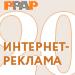 ТОП-20 в рубрике «Интернет-реклама» (AllAdvertising.ru, РРАР) — 20 место