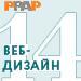 ТОП-20 в рубрике «Веб-дизайн» (AllAdvertising.ru, РРАР) — 14 место