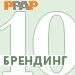 ТОП-20 в рубрике «Брендинг» (AllAdvertising.ru, РРАР) — 10 место