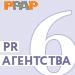 ТОП-20 в рубрике «PR-агентства» (AllAdvertising.ru, РРАР) — 6 место