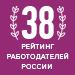 Рейтинг работодателей России 2016 (HeadHunter) —  38 место