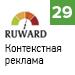 Единый Рейтинг агентств контекстной рекламы (Ruward) — 29 место