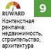 Рейтинг агентств Ruward. Контекстная реклама. Недвижимость, строительство, архитектура — 9 место