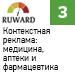 Рейтинг агентств Ruward. Контекстная реклама. Медицина, аптеки и фармацевтика — 3 место