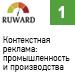 Рейтинг агентств Ruward. Контекстная реклама. Промышленность и производства — 1 место