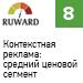 Рейтинг агентств Ruward. Средний ценовой сегмент: Контекстная реклама — 8 место