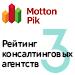 ТОП-50 консалтинговых компаний России 2017 (Motton Pik) — 3 место