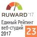 Единый Рейтинг веб-студий 2017 (Ruward) — 23 место