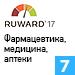 Рейтинг агентств Ruward. Web-разработка. Медицина, аптеки и фармацевтика — 7 место