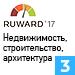 Рейтинг агентств Ruward. Web-разработка. Недвижимость, строительство, архитектура — 3 место