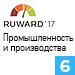 Рейтинг агентств Ruward. Web-разработка. Промышленность и производство — 6 место