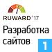 Рейтинг агентств Ruward. Средний ценовой сегмент: Web-разработка — 1 место