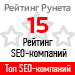 Рейтинг SEO-компаний 2017 («Рейтинг Рунета») — 15 место