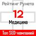 Рейтинг SEO-компаний / Медицина («Рейтинг Рунета») — 12 место