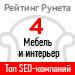 Рейтинг SEO-компаний / Мебель и интерьер («Рейтинг Рунета») — 4 место