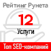 Рейтинг SEO-компаний / Услуги («Рейтинг Рунета») — 12 место