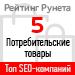 Рейтинг SEO-компаний / Потребительские товары («Рейтинг Рунета») — 5 место