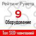 Рейтинг SEO-компаний / Оборудование («Рейтинг Рунета») — 9 место