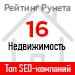 Рейтинг SEO-компаний / Недвижимость («Рейтинг Рунета») — 16 место