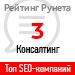 Рейтинг SEO-компаний / Консалтинг («Рейтинг Рунета») — 3 место