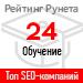 Рейтинг SEO-компаний / Обучение («Рейтинг Рунета») — 24 место