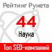 Рейтинг SEO-компаний / Наука («Рейтинг Рунета») — 44 место