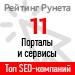 Рейтинг SEO-компаний по типам проектов / Порталы и сервисы («Рейтинг Рунета») — 11 место