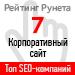 Рейтинг SEO-компаний по типам проектов / Корпоративный сайт («Рейтинг Рунета», CMSmagazine) — 7 место