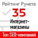 Рейтинг SEO-компаний по типам проектов / Интернет-магазин («Рейтинг Рунета») — 35 место