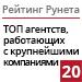 Рейтинг digital-агентств, работающих с крупнейшими компаниями («Рейтинг Рунета») — 20 место