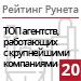 Рейтинг агентств, работающих с крупнейшими компаниями  / Промышленность («Рейтинг Рунета») — 20 место