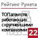 Рейтинг агентств, работающих с крупнейшими компаниями / Медицина («Рейтинг Рунета») — 22 место