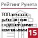 Рейтинг агентств, работающих с крупнейшими компаниями / Строительство («Рейтинг Рунета») — 15 место