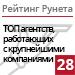 Рейтинг агентств, работающих с крупнейшими компаниями / Услуги («Рейтинг Рунета») — 28 место