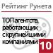 Рейтинг агентств, работающих с крупнейшими компаниями / Оборудование («Рейтинг Рунета») — 10 место
