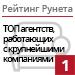 Рейтинг агентств, работающих с крупнейшими компаниями / Мебель и интерьер («Рейтинг Рунета») — 1 место