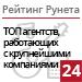 Рейтинг агентств, работающих с крупнейшими компаниями / Развлечения («Рейтинг Рунета») — 24 место