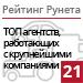 Рейтинг агентств, работающих с крупнейшими компаниями / Транспорт («Рейтинг Рунета») — 21 место