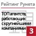 Рейтинг агентств, работающих с крупнейшими компаниями / Программное обеспечение («Рейтинг Рунета») — 3 место